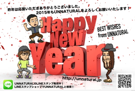 happynewyear2015_unnatural_web