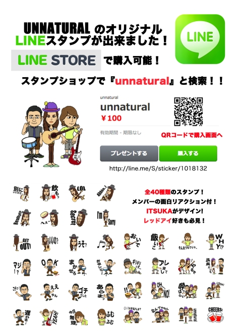 line_promotion